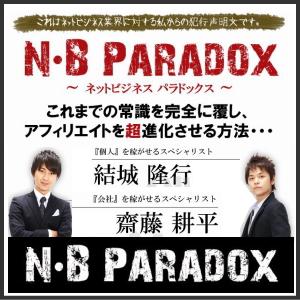 NBパラドックス